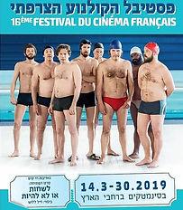 פסטיבל הקולונוע הצרפתי.jpg
