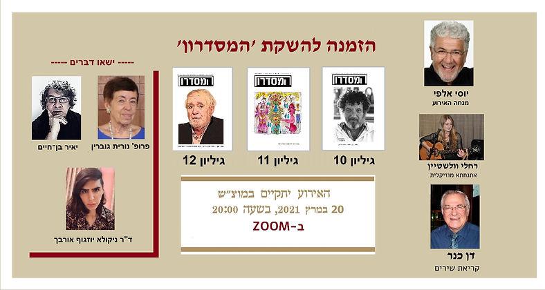 אירוע השקת המסדרון - גיליונות 10-11-12