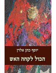 עטיפת הספר - הכל לקחה האש - יוסף כהן אלר