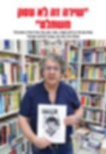 ראיון  עם המשורר והעורך יאיר בן־חיים במגזין 'גבעתיים פלוס'  - יוני 2020