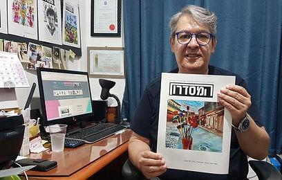יאיר בן־חיים - עורך כתב-העת 'המסדרון' עם גיליון 13 – יולי 2021