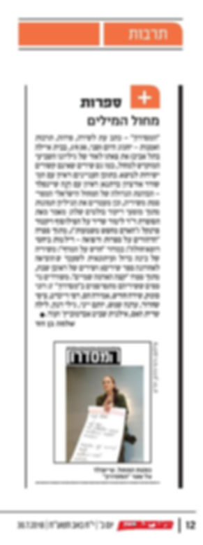 מחול המילים – גיליון 7 כתב-העת 'המסדרון'  | תרבות - עיתון מעריב 30-07-2018