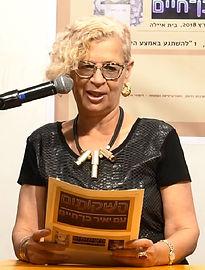 מנחת אירוע הַשָּׁקוֹתַיִם עם יאיר בן־חיים – המשוררת והסופרת דֶלִיס