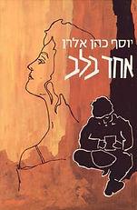 עטיפת הספר - אחד בלב - יוסף כהן אלרן - ה