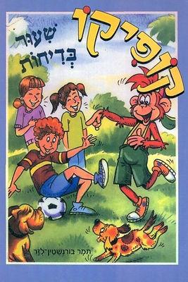 עטיפת ספר בסדרת  קופיקו - תמר בורנשטין־ל