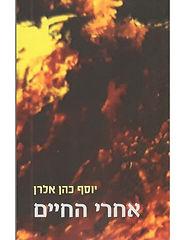 עטיפת הספר - אחרי החיים - יוסף כהן אלרן