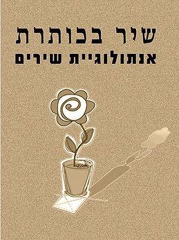 אנתולוגיית 'שיר בכותרת' – בעריכת: המשורר יאיר בן־חיים  - הוצאת חדרים' 2008