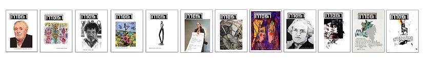 12 גיליונות של כתב-העת המסדרון