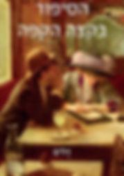 הסיפור בקצה הקפה – דליס – סיפורים קצרים | חדרים-בית הוצאה לאור 2018