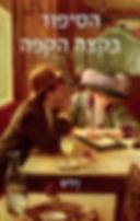 החיים כבדיה - אדית קובנסקי | חדש על המדף - אתר חדרים