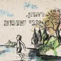 """""""רחוק אני שומע"""" מאת: דני וולך   חדש על המדף  - אתר חדרים"""