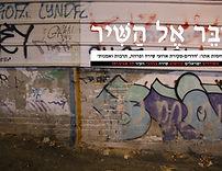 מיזם – 'דַּבֵּר אֶל הַשִּׁיר' באתר 'חדרים' – בעריכת המשורר: יאיר בן־חיים