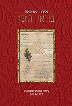 בראי הזמן - אורה עשהאל - סיפור, כתבים ומכתבים  | חדרים-בית הוצאה לאור