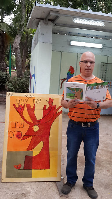 טובי סופר מקריא את ספרו עץ עם עיניים