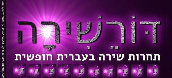 """""""דּוֹרֵשִׁירָה"""" תחרות שירה בעברית חופשית"""