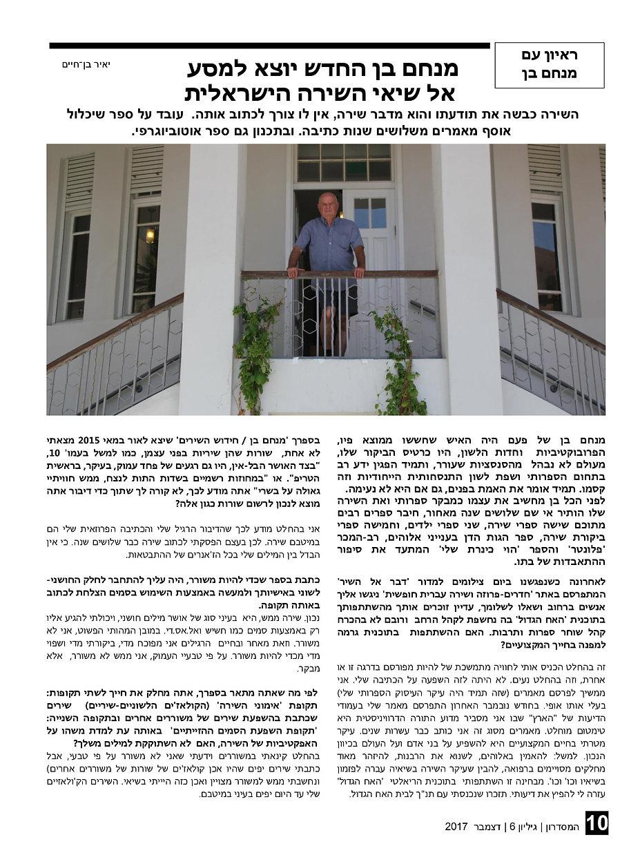 ראיון אישי עם מנחם בן - גיליון מס' 6  כתב-העת 'המסדרון'