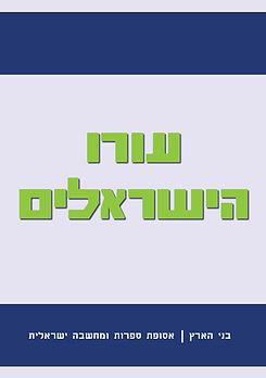 אנתולוגיית 'עורו הישראלים' - הוצאת 'חדרים' 2017