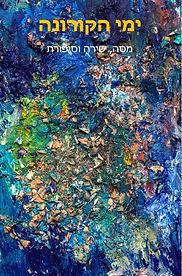 יְמֵי הַקּוֹרוֹנָה – אנתולוגיה – מסה, שירה וסיפורת – הוצאת חדרים | בעריכת: יאיר בן־חיים