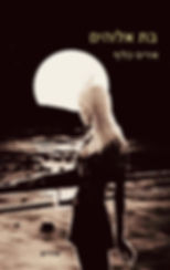 בת אלוהים - איריס כליף - שירים - הוצאת ח