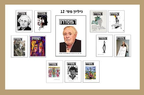 שנים עשר גיליונות כתב-העת המסדרון