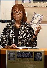 המשוררת והסופרת דוקטור אורה עשהאל באירוע הַשָּׁקוֹתַיִם עם יאיר בן־חיים