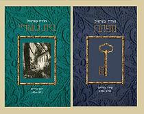 """רשימה על הספרים - 'מפתח' ו-'בית נעוריי' של ד""""ר אורה עשהאל – חדרים-בית הוצאה לאור"""