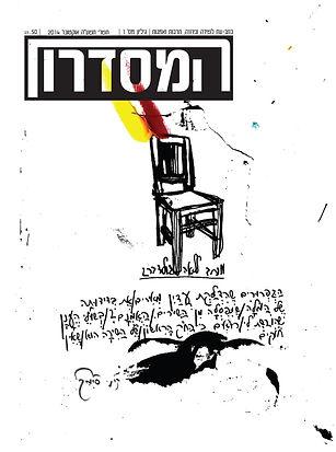 כתב-העת המסדרון - גיליון מספר 1 אוקטובר 2014 | אתר חדרים