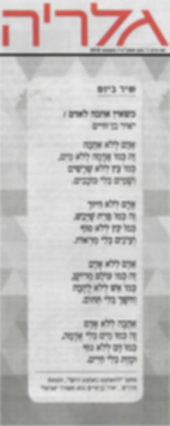פרסום שיר ביום - גלריה עיתון הארץ - 01.0