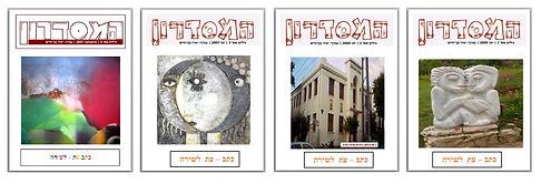 4 גיליונות מודפסים  בשנים 2005 - 2007.jp