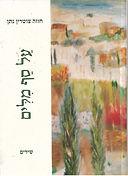 ַל סַף מִלִּים – מאת:  חווה  צוטרין נתן | חדש על המדף-אתר חדרים