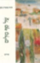 עַל סַף מִלִּים – מאת:  חווה  צוטרין נתן | חדש על המדף-אתר חדרים