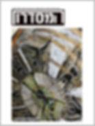 שער גיליון מס' 6 של כתב-העת 'המסדרון