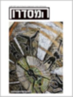 שער גיליון 6 של כתב-העת 'המסדרון' - צילום: רן ארדה