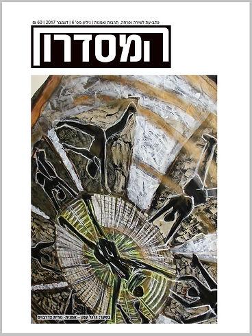 גיליון 6 של כתב-העת המסדרון