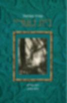 בית נעוריי - אורה עשהאל - יומן נעורים  | חדרים-בית הוצאה לאור