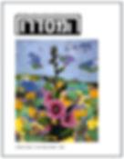 שער גיליון 9 - של כתב-העת 'המסדרון'