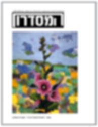 שער גיליון 10 - של כתב-העת 'המסדרון'.jpg