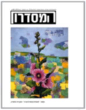 שער גיליון 9 - של כתב-העת 'המסדרון' מאי 2019 | בשער: 'חוטמית מבשרת אביב' – אמן אורח: דוד גרשטיין