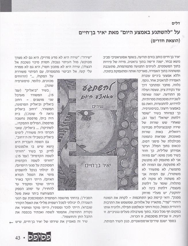 יאיר בן־חיים - רשימת ביקורת על הספר - להשתגע באמצע היום – ב- פְּיסֵפָס כתב-עת לשירה – יולי 2016