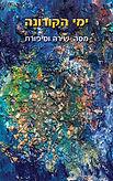 יְמֵי הַקּוֹרוֹנָה – אנתולוגיה – מסה, שירה וסיפורת – הוצאת חדרים   בעריכת: יאיר בן־חיים