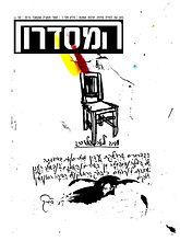 גיליון  הבכורה של כת-העת 'המסדרון' – בעריכת: יאיר בן־חיים – חדרים הוצאה לאור - 2014