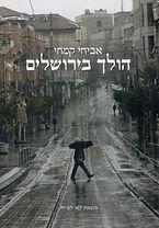עטיפת הספר 'הולך בירושלים' - אביחי קמחי -ספר שירה | אתר חדרים