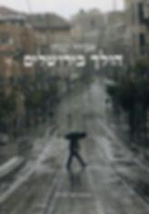 עטיפת הספר 'הולך בירושלים' אבחי קמחי – ספר שירה | אתר חדרים