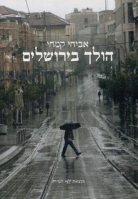 עטיפת הספר 'הולך בירושלים' אבחי קמחי – ספר שירה   אתר חדרים