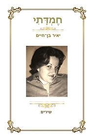 עטיפת הספר - חֶמְדָּתִי - ספר שירים - המשורר: יאיר בן־חיים   חדרים-בית הוצאה לאור