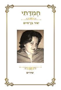 עטיפת הספר - חֶמְדָּתִי - ספר שירים - המשורר: יאיר בן־חיים | חדרים-בית הוצאה לאור