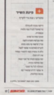 'מהגרים' - ענת גרי-לקריף 'המסדרון'  גיליון 6 - פינת שיר – בעיתון 'מעריב'.