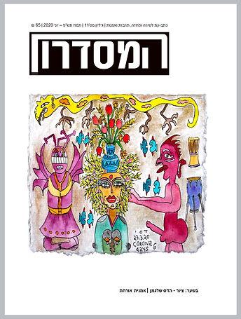 כתב-העת 'המסדרון' גיליון 11– יוני 2020