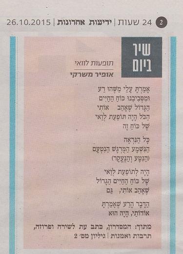 'תופעות לוואי' אופיר משרקי 'המסדרון' גיליון 2 שיר ביום – בעיתון 'ידיעות אחרונות'