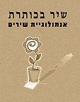 אנתולוגיית – 'שיר בכותרת' | בעריכת: יאיר בן־חיים – חדרים הוצאה לאור - 2008